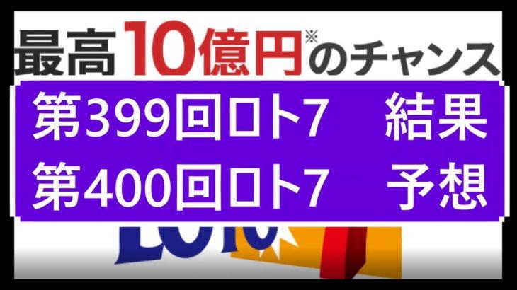 第399回ロト7結果第400回ロト7予想  当選実績掲載