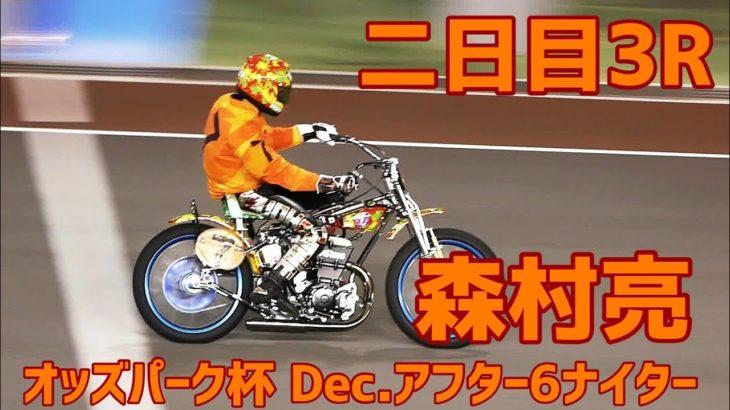 【森村亮勝利】二日目3R オッズパーク杯2020 Dec.アフター6ナイター【伊勢崎オート】