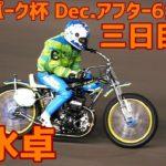 【清水卓勝利】三日目3R オッズパーク杯2020 Dec.アフター6ナイター【伊勢崎オート】