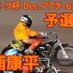 【三浦康平勝利】予選3R オッズパーク杯2020 Dec.アフター6ナイター【伊勢崎オート】
