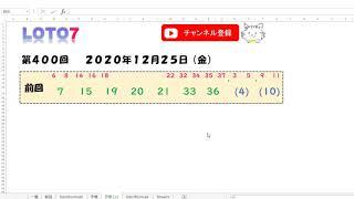 予想数字 第400回 LOTO7 ロト7 2020年12月25日 (金) HiromiTV