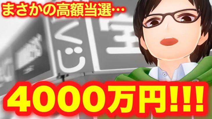 【宝くじ高額当選者】4000万円獲得!奇跡の数字たち!!!【ロト6ロト7】