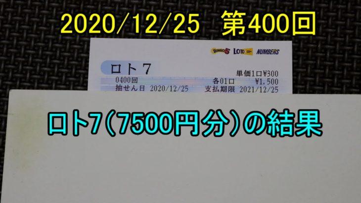 第400回のロト7(7500円分)の結果