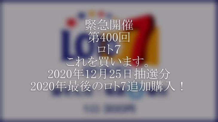 【第400回LOTO7】ロト7 追加3口!!(2020年12月25日抽選分)特別編