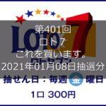 【第401回LOTO7】ロト7 3口勝負!!(2021年01月08日抽選分)