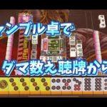 毎日麻雀409.ギャンブル卓でダマ数えテンパイ!!なのにリーチを打つ愚行をここに。