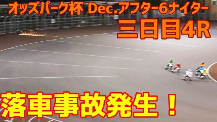 【落車事故発生!】三日目4R オッズパーク杯2020 Dec.アフター6ナイター【伊勢崎オート】