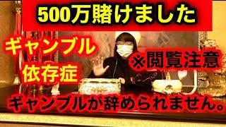 【毎日恒例!500万賭けてギャンブルFX】ギャンブル依存症の末路。