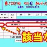 第1541回【ロト6】抽せん結果!! 1等該当なし➡➡キャリーオーバー 2億4000万円発生中!!!