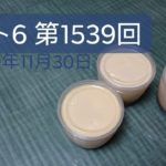 ロト6 第1539回 結果発表 2020年11月30日 Loto6 ろと6