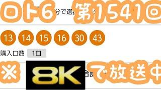 ロト6  第1541回  ※8Kで放送中#3