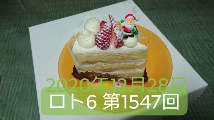 ロト6 第1547回 結果発表 2020年12月28日 Loto6 ろと6