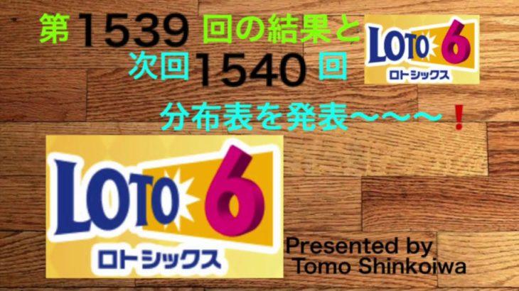 【 ロト6  】分布表数字から5個的中でしたー‼️ ロト6 第1539回結果と次回1540回分布表をアップ