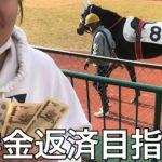 【実写】ギャンブル依存症が教える奨学金600万円を一括で返す方法