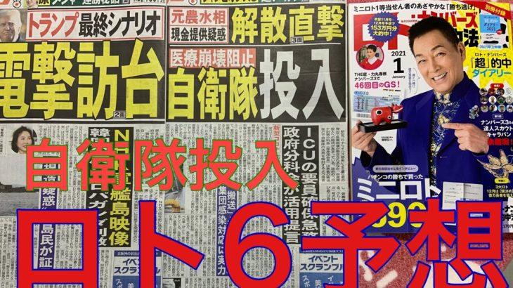 ロト6の予想とミニロトの結果発表と解説‼️最近1等がたくさん当たりが出ています。新型コロナウイルス感染による重症者の増加で医療崩壊が懸念されるなか、自衛隊投入への期待が高まっている。日本防衛の任務‼️