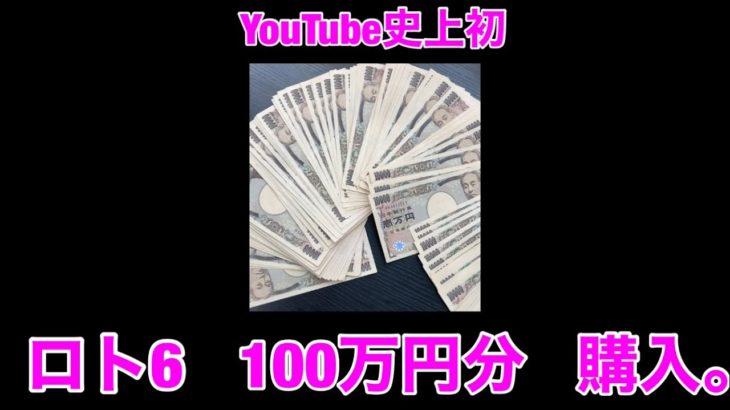 ロト6を100万円分買ったヨ!