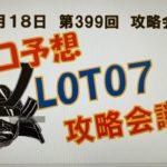【ロト6予想】12月18日第399回攻略会議 記念のvol.200回 なにかが起こる予感
