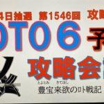 【ロト6予想】12月24日第1546回攻略会議