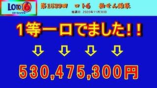 """超""""的中予想結果【ロト6】第1539回 2020年11月30日抽選 1等一口でました!!"""