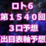 ロト6 第1540回予想(3口分) ロト61540 Loto6