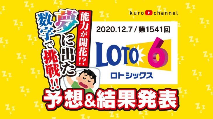 【ロト6】第1541回 予想&抽選結果!