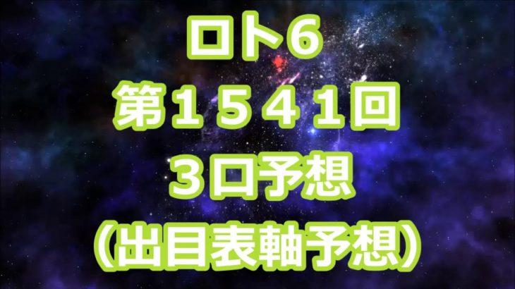 ロト6 第1541回予想(3口分) ロト61541 Loto6