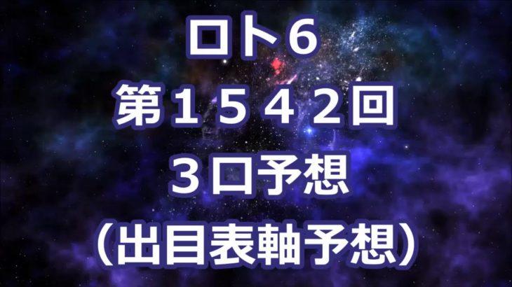 ロト6 第1542回予想(3口分) ロト61542 Loto6