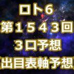 ロト6 第1543回予想(3口分) ロト61543 Loto6