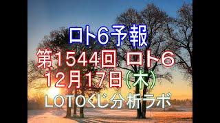 【宝くじ】地味に当る!?ロト6予報。第1544回12月17日(木)