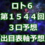 ロト6 第1544回予想(3口分) ロト61544 Loto6
