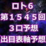 ロト6 第1545回予想(3口分) ロト61545 Loto6