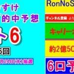 """ろんのすけ超""""的中予想【ロト6】第1546回 2020年12月24日(木)抽選 !!"""