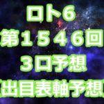 ロト6 第1546回予想(3口分) ロト61546 Loto6