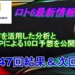 【ロト6】最新情報(第1547回結果&次回予想)