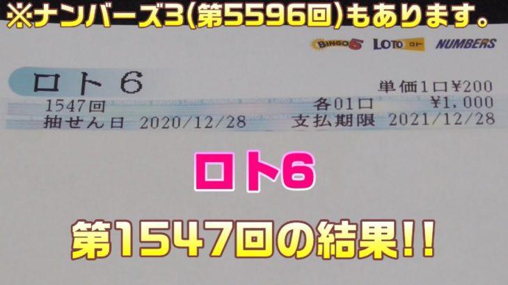 ロト6(第1547回)を5口 & ナンバーズ3(第5596回)をストレートで3口購入した結果