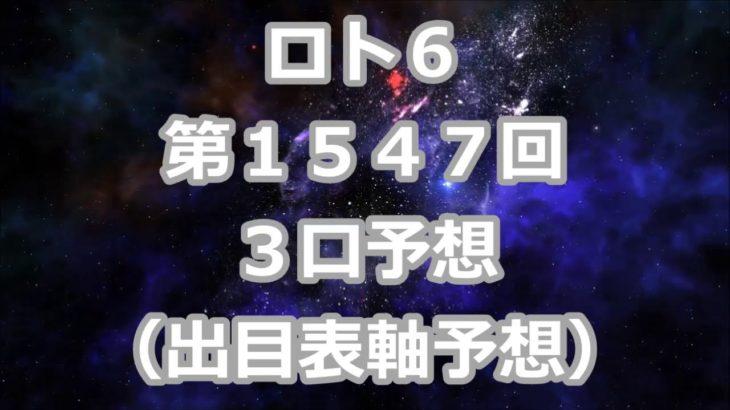 ロト6 第1547回予想(3口分) ロト61547 Loto6