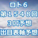 ロト6 第1548回予想(3口分) ロト61548 Loto6