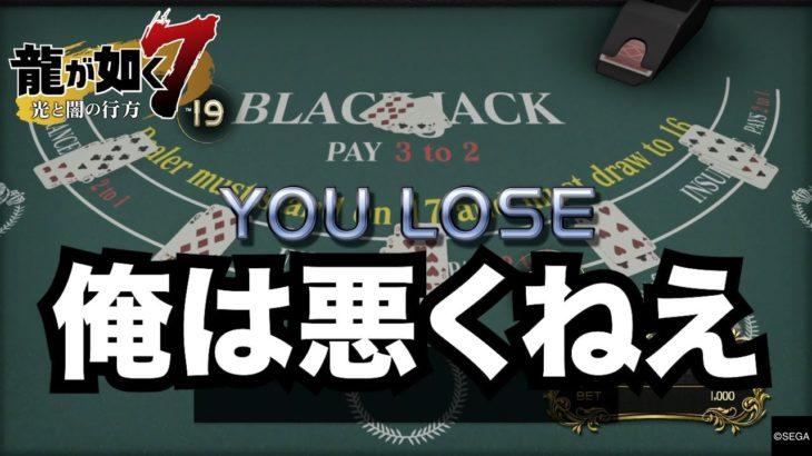 【 龍が如く7 】#62 ギャンブルのハマり過ぎには。【きずき】