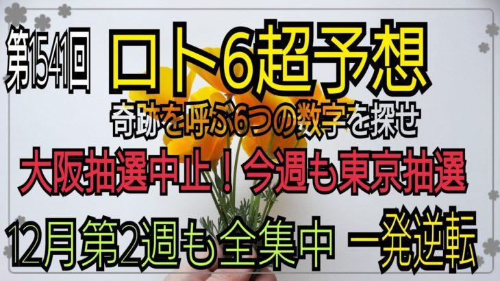 【ロト6予想】2020年12付き7日(月)抽選第1541回ロト6超予想★一発逆転!皆様!注意です!今週大阪会場中止今週も東京抽選です。東京抽選で勝負!12月第2週も全集中一発逆転!