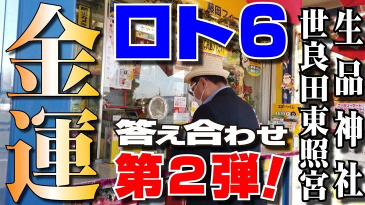 【金運ロト6】第2弾答え合わせ!6億円チャレンジ【生品神社・世良田東照宮】
