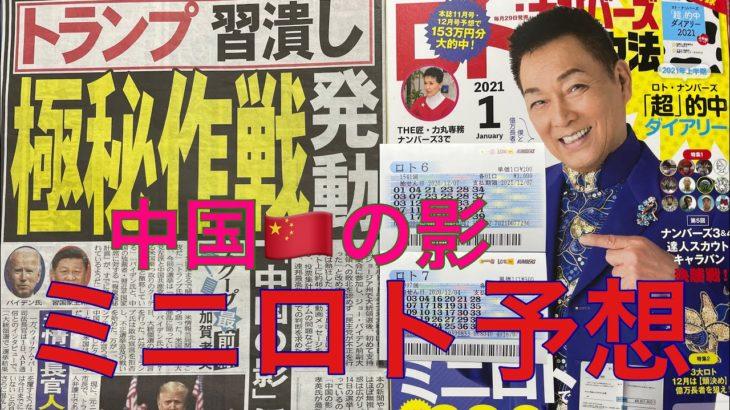 ミニロトの予想とロト6の結果発表と解説‼️5等当てる。ドナルド・トランプ米大統領は民主党が不正を行なったと改めて主張した。日本🇯🇵の新聞、テレビではほぼ無視している米国🇺🇸で何が起こっているか