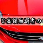 【宝くじ高額当選者】フェラーリ売却の件【ロト6ロト7】