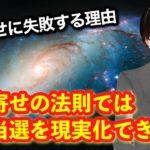 【宝くじ高額当選者】引き寄せの正体【ロト6ロト7】