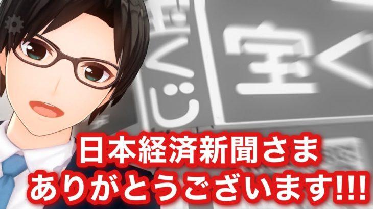 【宝くじ高額当選者】日経新聞 掲載記事に感謝!【ロト6ロト7】