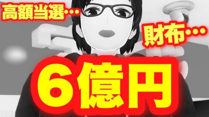 【宝くじ高額当選者】6億円大当たり!幸運の財布!【ロト6ロト7】