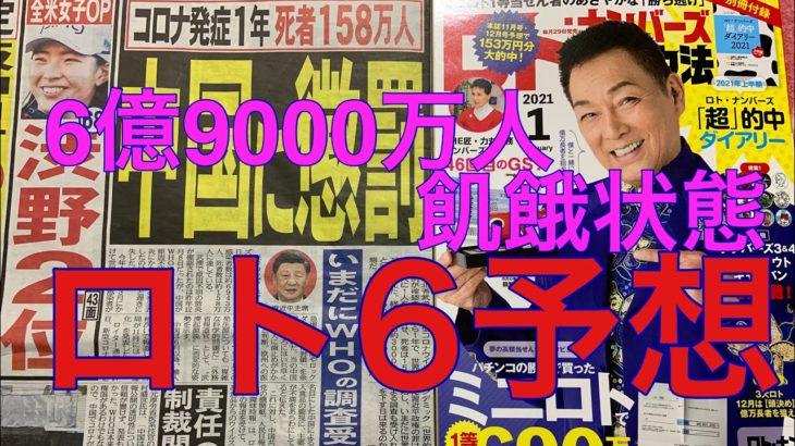 ロト6の予想とロト7の結果発表‼️中国湖北省武漢市で新型コロナウイルスの🦠初症例が確認されて1年で158万人が死亡。世界人口の8.9%約6億9000万人が飢餓状態、軍事産業兵器販売額37兆6000億