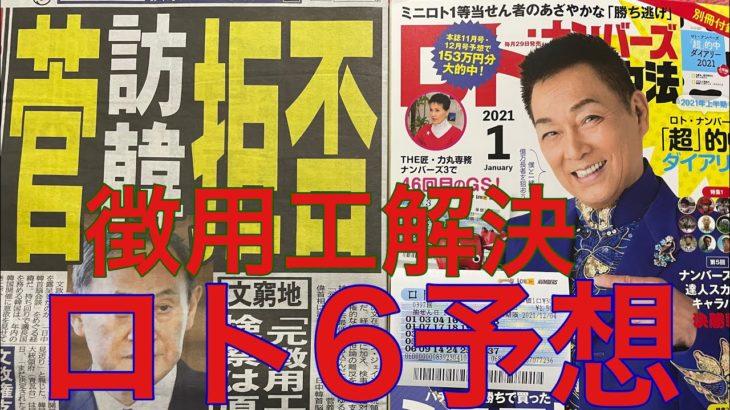 ロト6の予想とロト7の結果発表と解説❣️6等当てる。韓国の🇰🇷ムン・ジェイン大統領が窮地だ。元徴用工問題も解決を示せず、菅義偉首相は訪韓を拒否している1965年の日韓請求権協定で完全かつ最終的解決