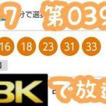ロト7  第0397回  ※8Kで放送中#2
