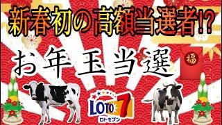 【ロト7 】新春 2021年 1月8日 お年玉当選金⁉︎ 高額予想SP!