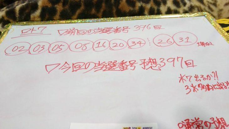 ロト7 予想 第397回 宝くじ 当選番号 #11 金鬼
